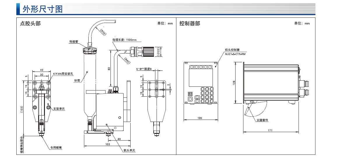 超高速、非接触式JET点胶机-尺寸.jpg