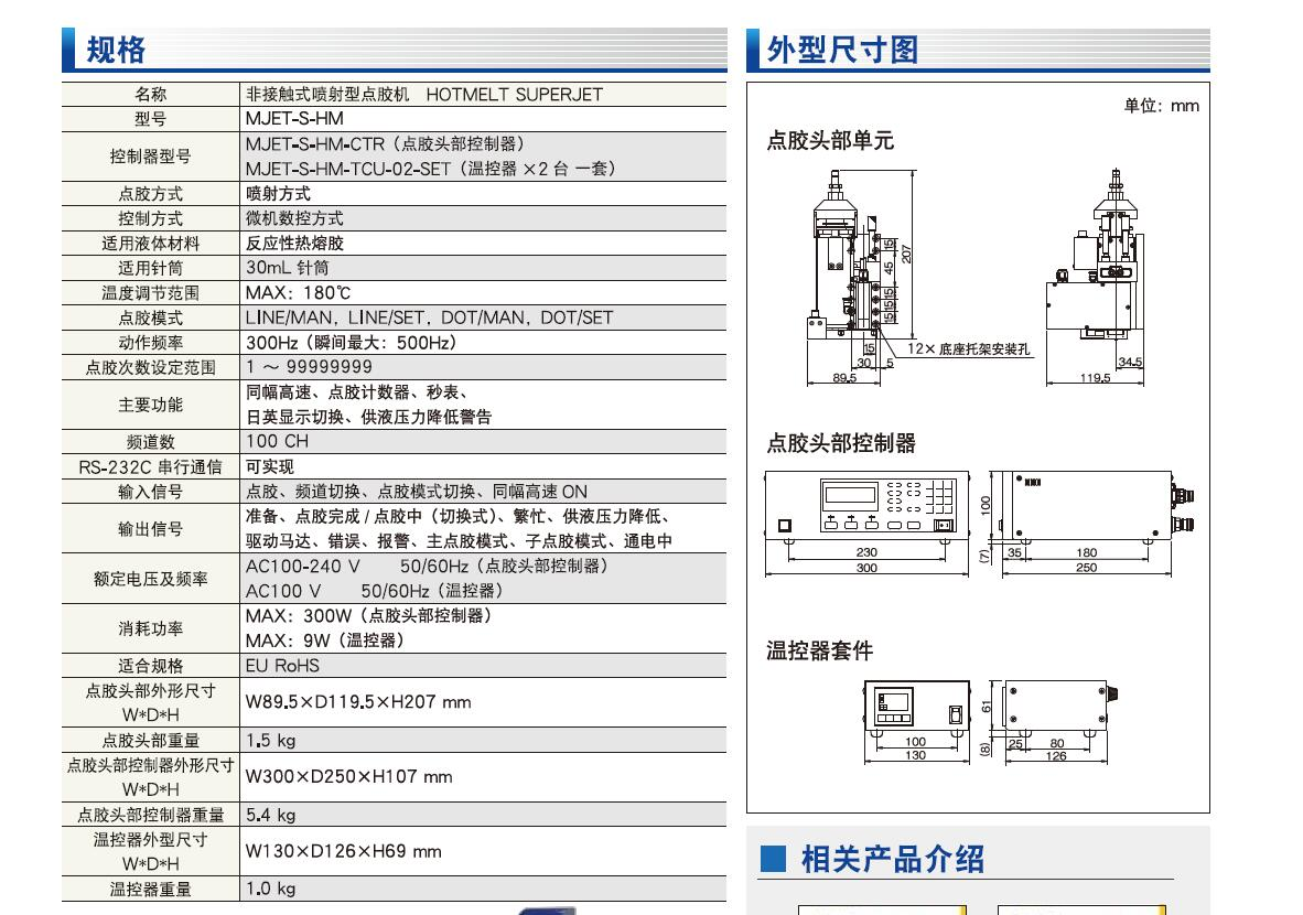非接触式喷射型点胶机-规格.jpg